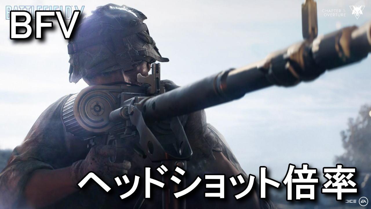 bfv-damage-hikaku