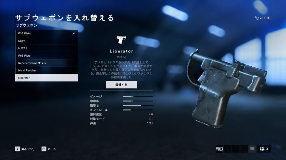 bfv-liberator