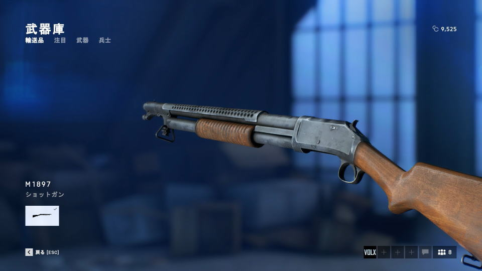 bfv-m1897-shotgun-01