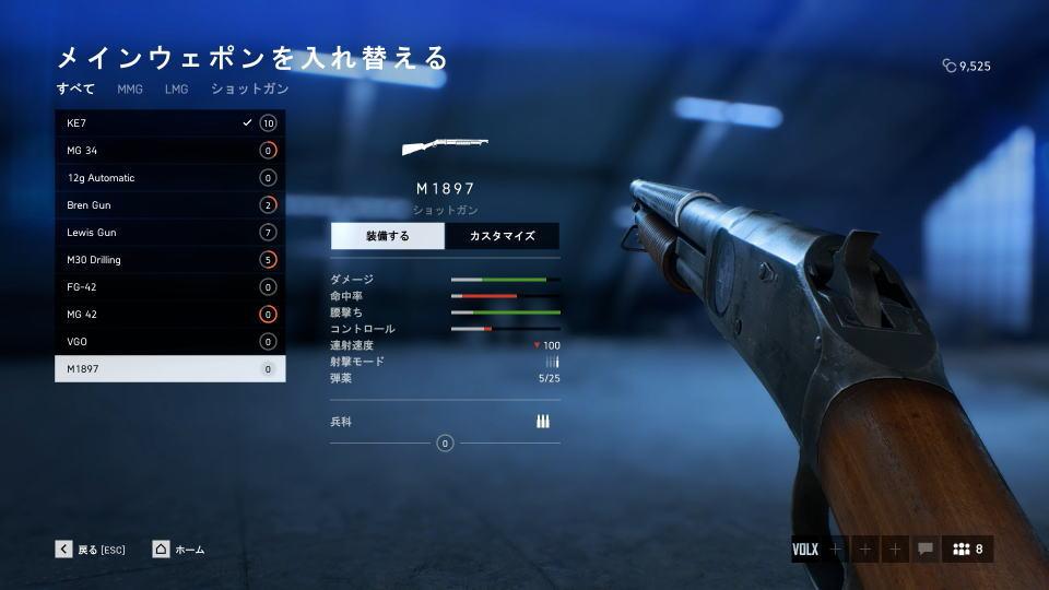 bfv-m1897-shotgun-02
