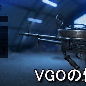 bfv-mmg-vgo-spec-300x300