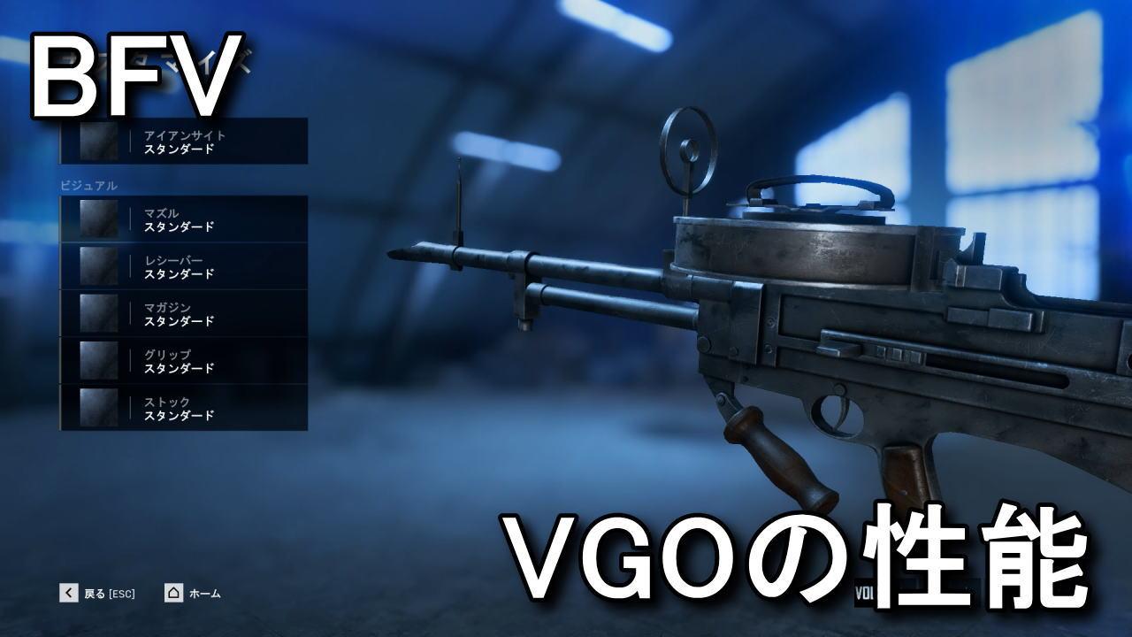 bfv-mmg-vgo-spec