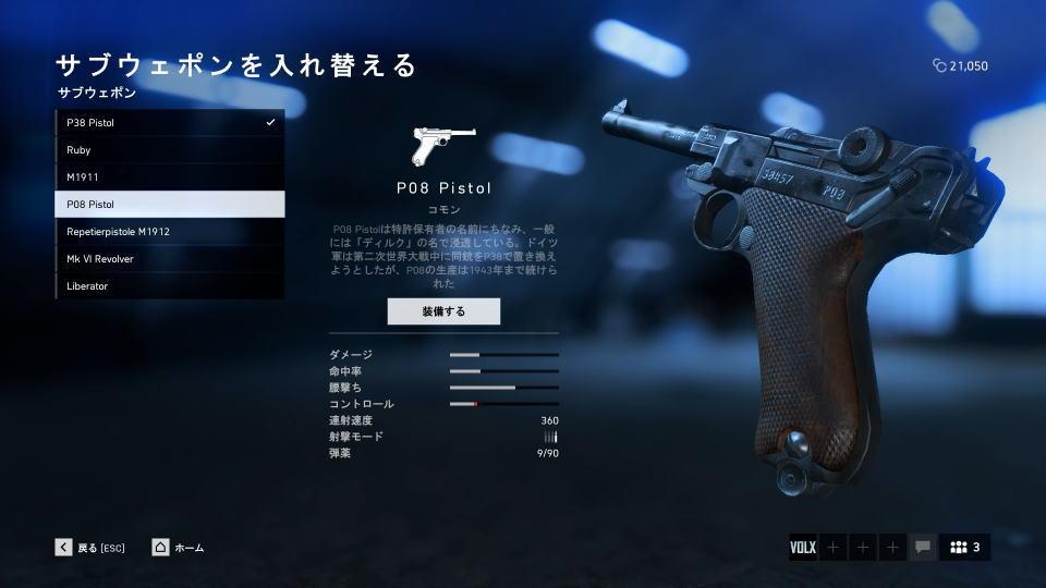 bfv-p08-pistol