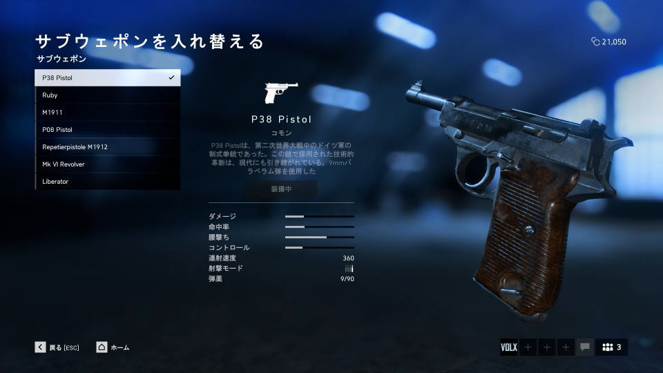bfv-p38-pistol