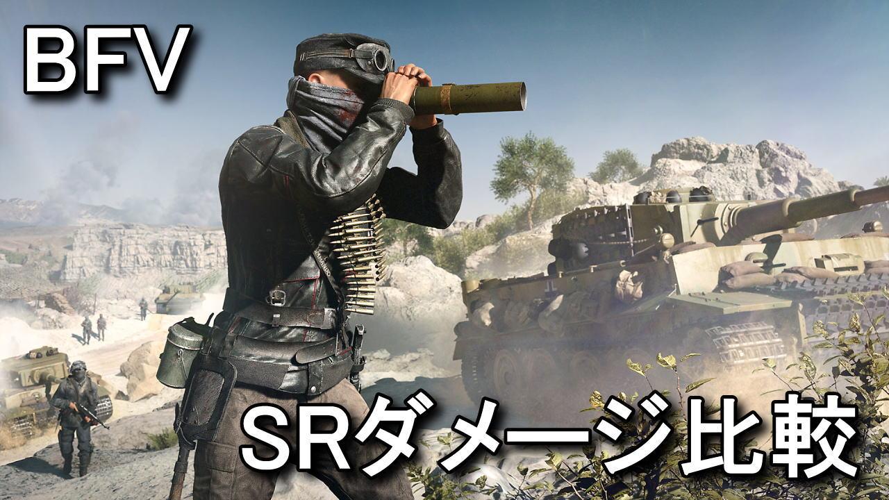 bfv-sniper-rifle-damage