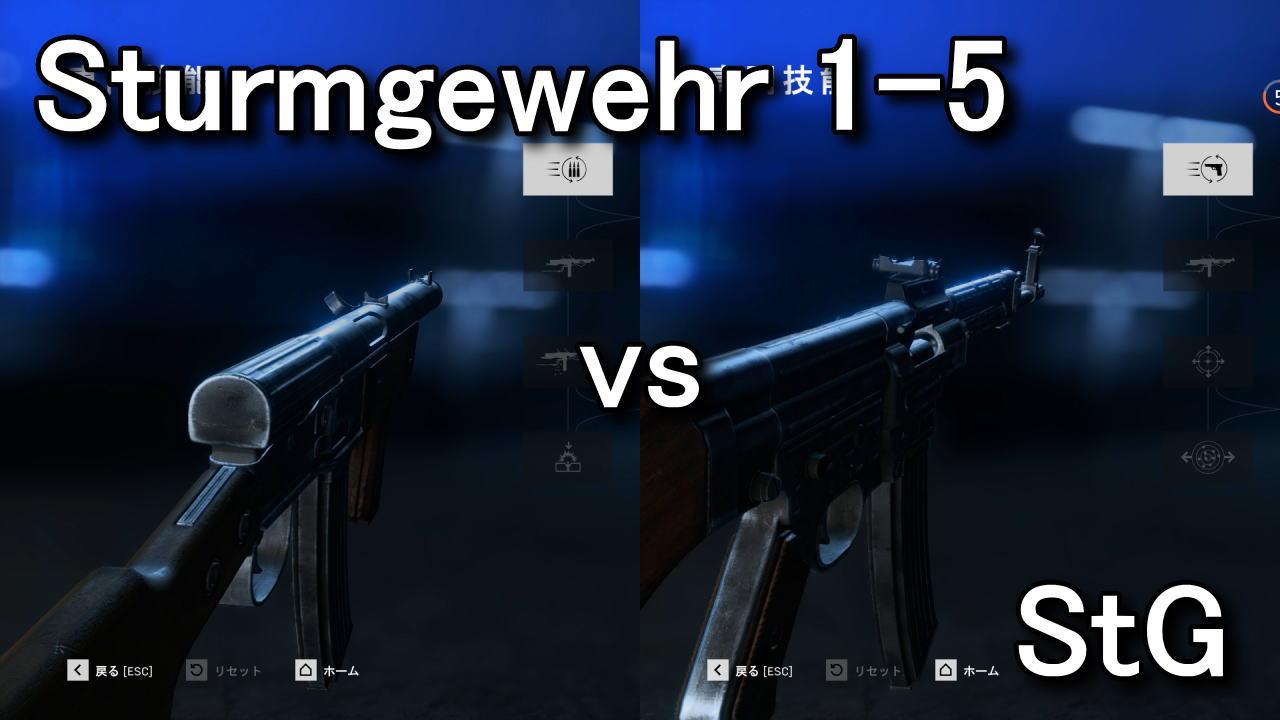 bfv-sturmgewehr-1-5-vs-stg