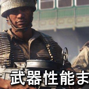 bfv-weapon-damage-data-300x300