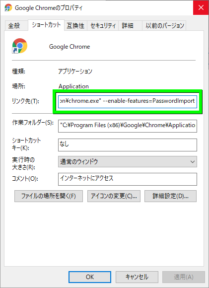 chrome-password-export-import-ver79-3