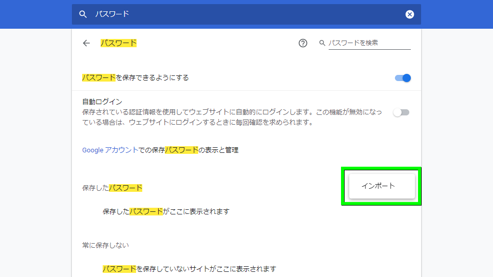 chrome-password-export-import-ver79-5