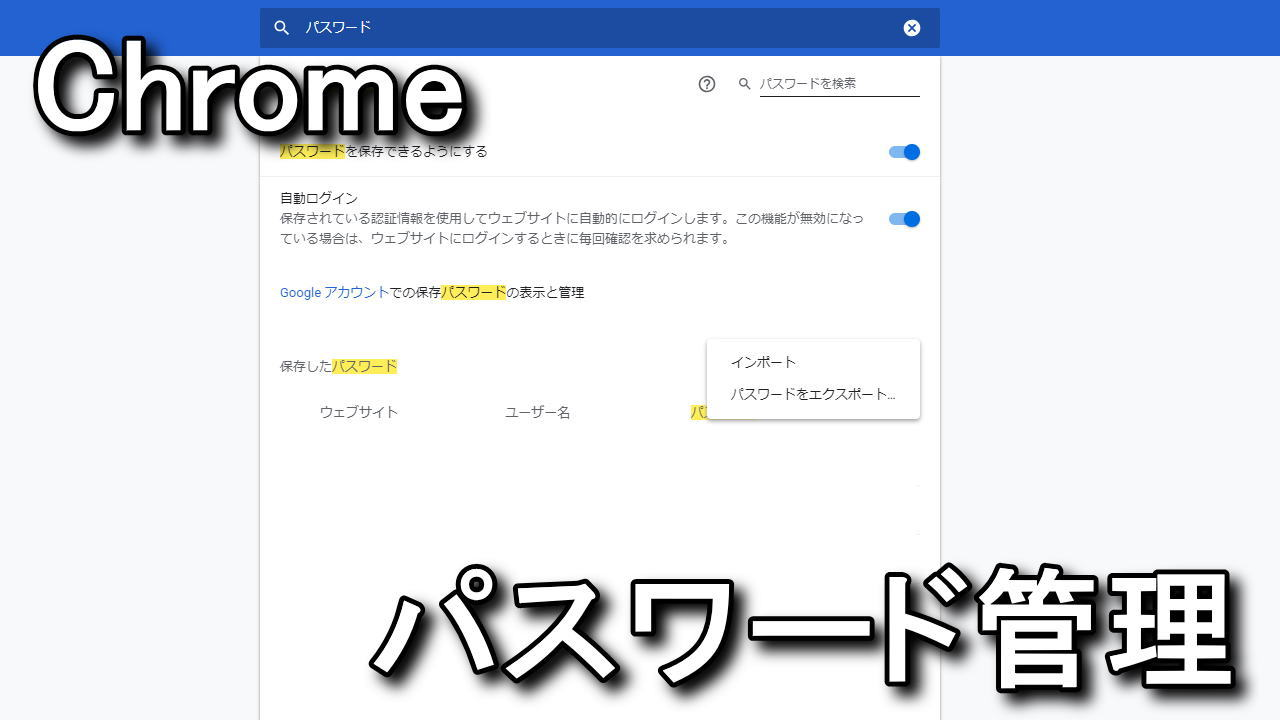 chrome-password-export-import