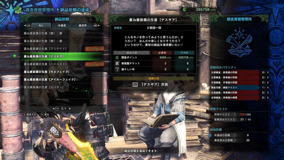 mhw-vaal-hazak-death-gear-2