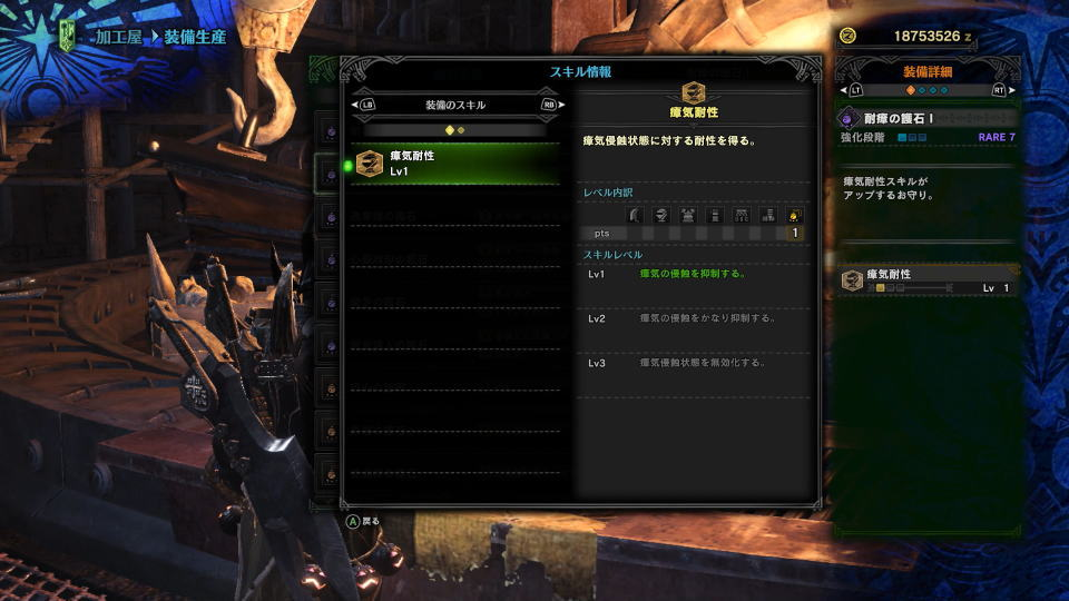 mhw-vaal-hazak-skill-01