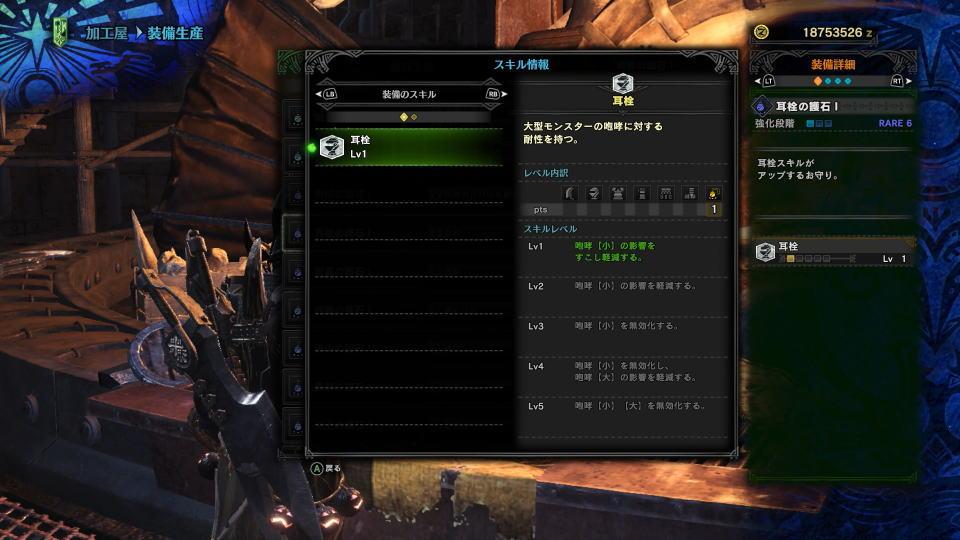 mhw-vaal-hazak-skill-02