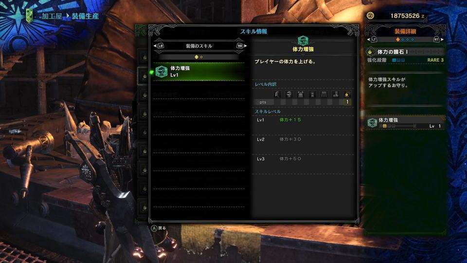 mhw-vaal-hazak-skill-04