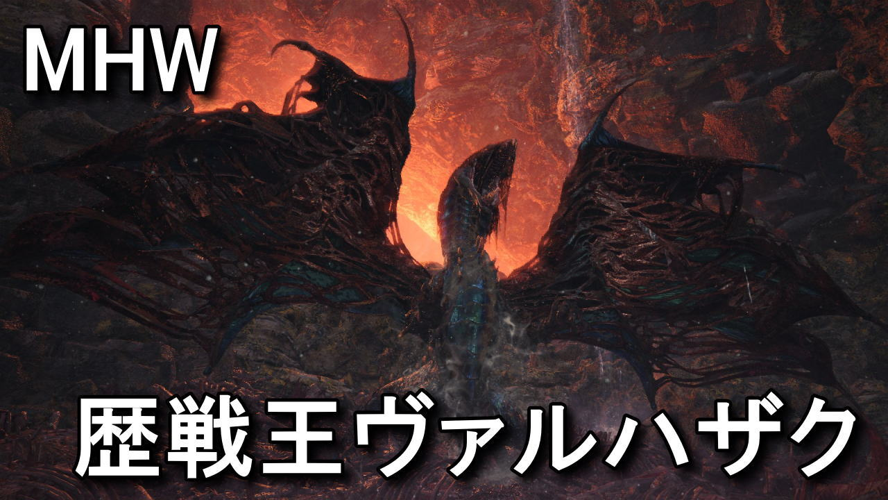 mhw-vaal-hazak-weak-point