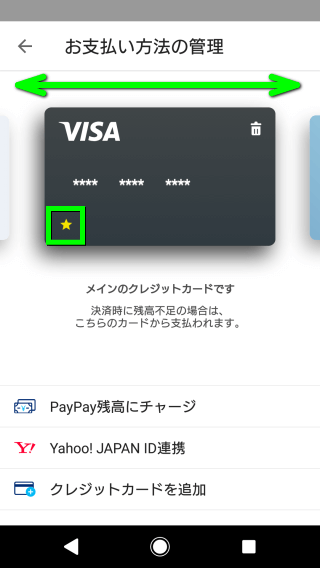 paypay-credit-card-jcb-08
