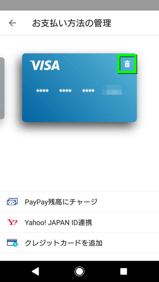 paypay-credit-card-jcb-09
