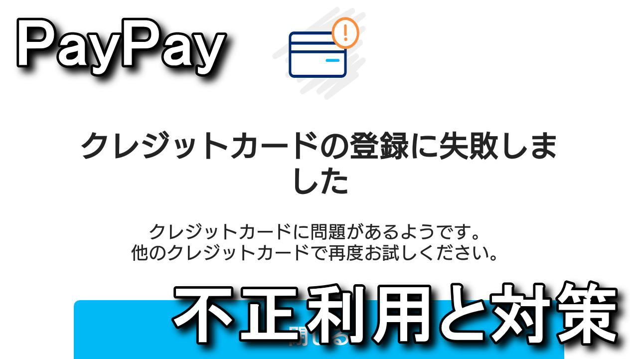 paypay-credit-card-security