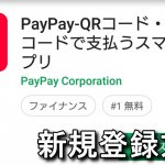 paypay-install-guide-150x150