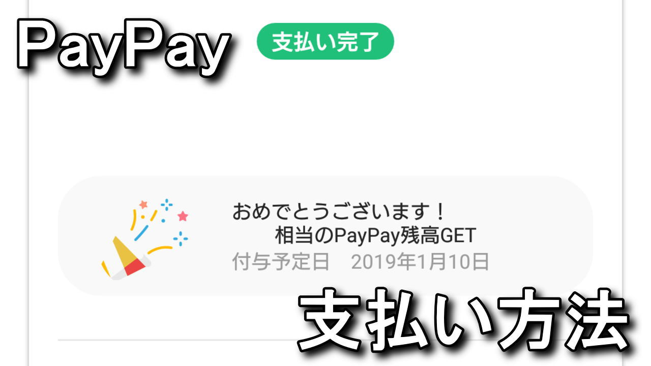 paypay-scan-qr-code