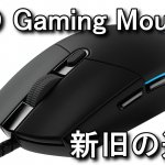 pro-gaming-mouse-tigai-150x150