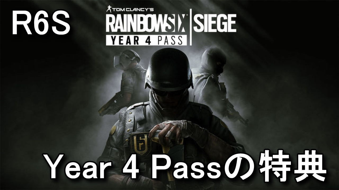 r6s-seasonpass-year-4