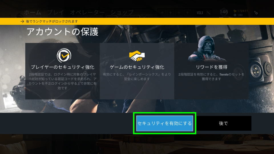 r6s-security-setting-reward-01