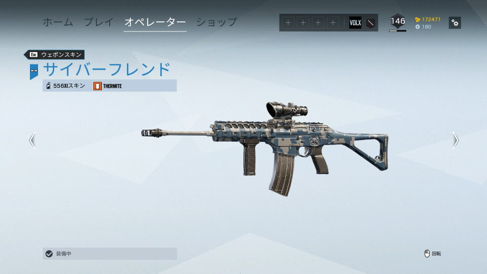r6s-security-setting-reward-weapon-skin