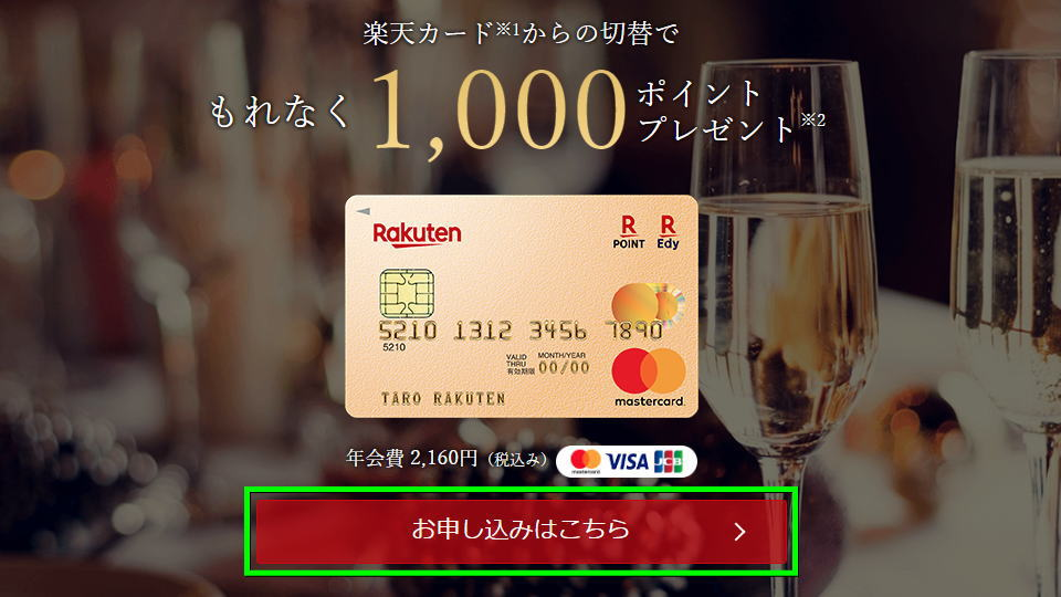 rakuten-gold-card-change-01