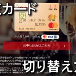 rakuten-gold-card-change-150x150