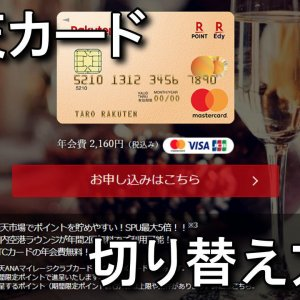 rakuten-gold-card-change-300x300