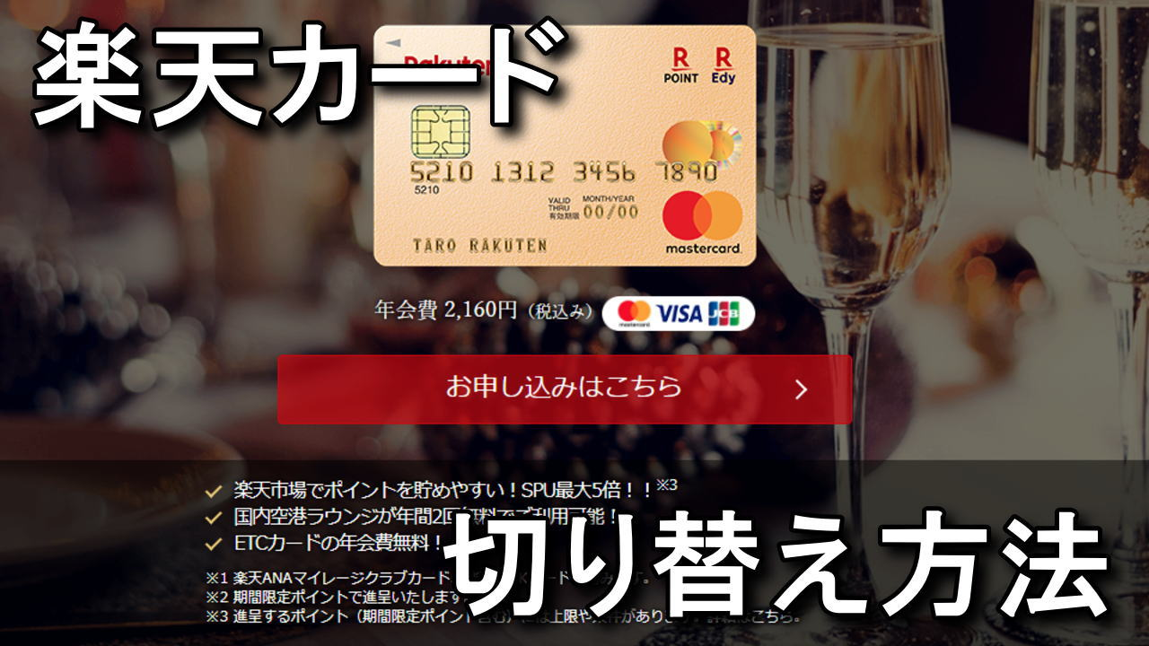 rakuten-gold-card-change
