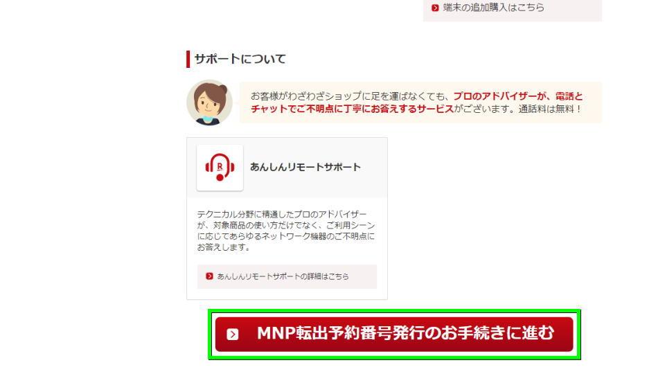 rakuten-mobile-mnp-06