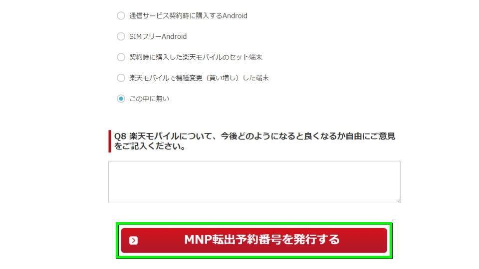 rakuten-mobile-mnp-08