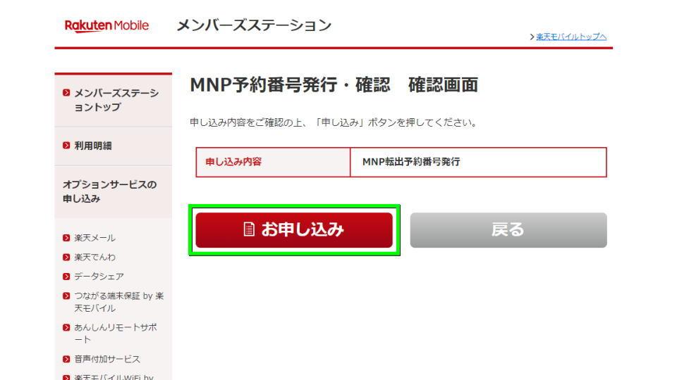 rakuten-mobile-mnp-09
