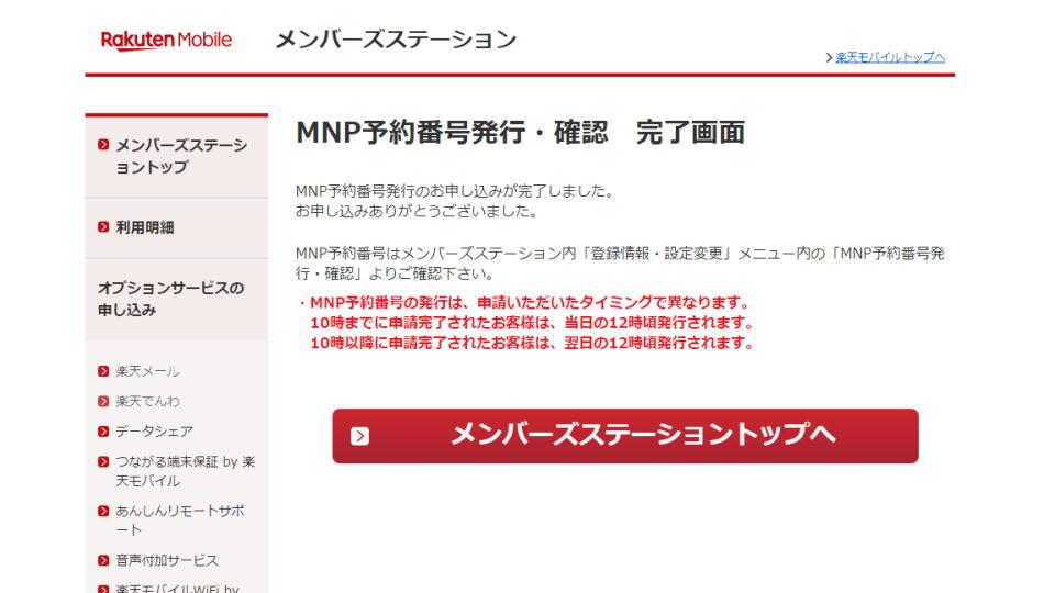 rakuten-mobile-mnp-10-1