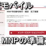 rakuten-mobile-mnp-150x150