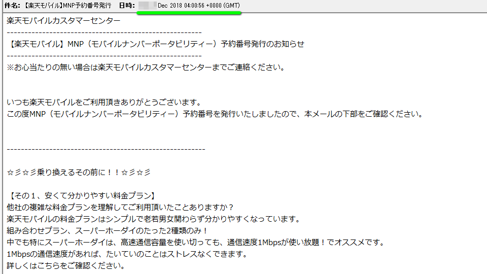 rakuten-mobile-mnp-mail-01