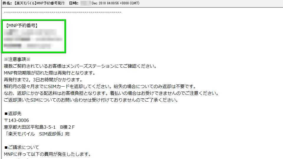 rakuten-mobile-mnp-mail-02-1