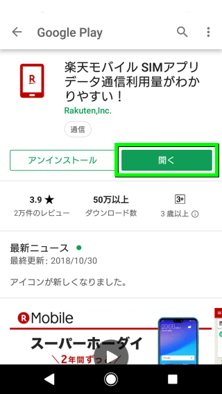 rakuten-mobile-password-change-01