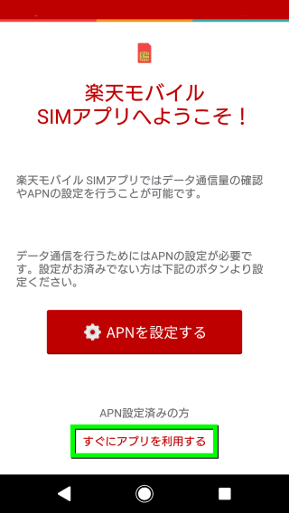 rakuten-mobile-password-change-02