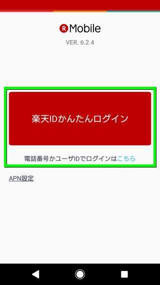 rakuten-mobile-password-change-03