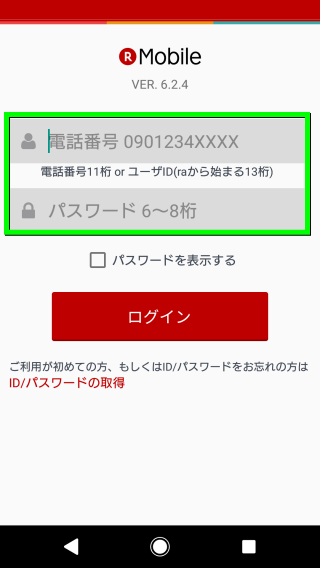 rakuten-mobile-password-change-04