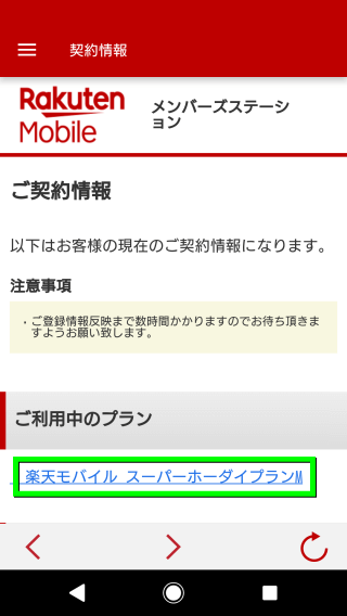 rakuten-mobile-password-change-06