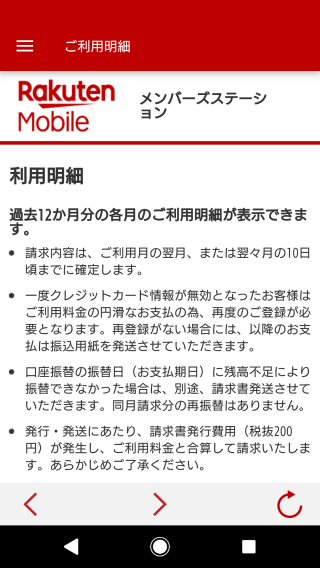 rakuten-mobile-password-change-07