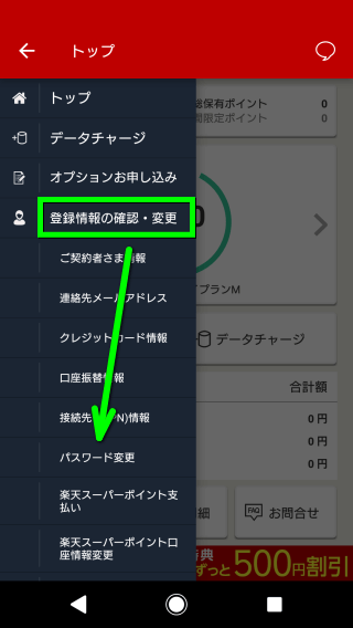 rakuten-mobile-password-change-09