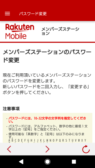 rakuten-mobile-password-change-10