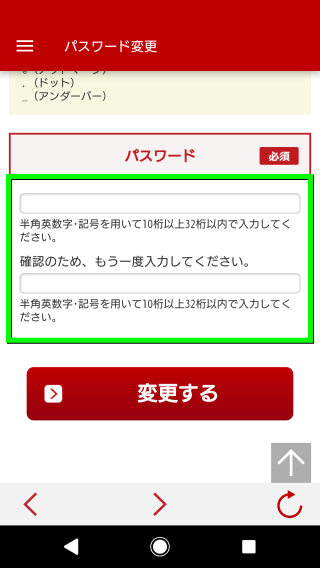 rakuten-mobile-password-change-11