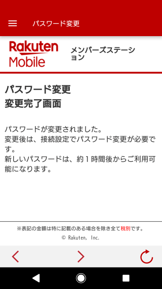 rakuten-mobile-password-change-12