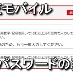 rakuten-mobile-password-change-150x150